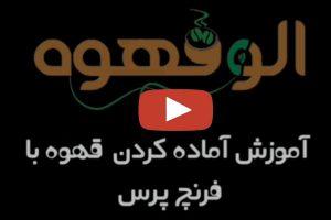 ویدیو آموزش فرنچ پرس